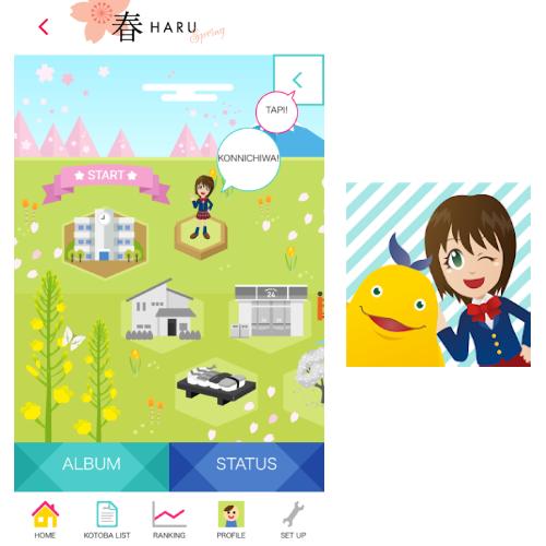 Erin app