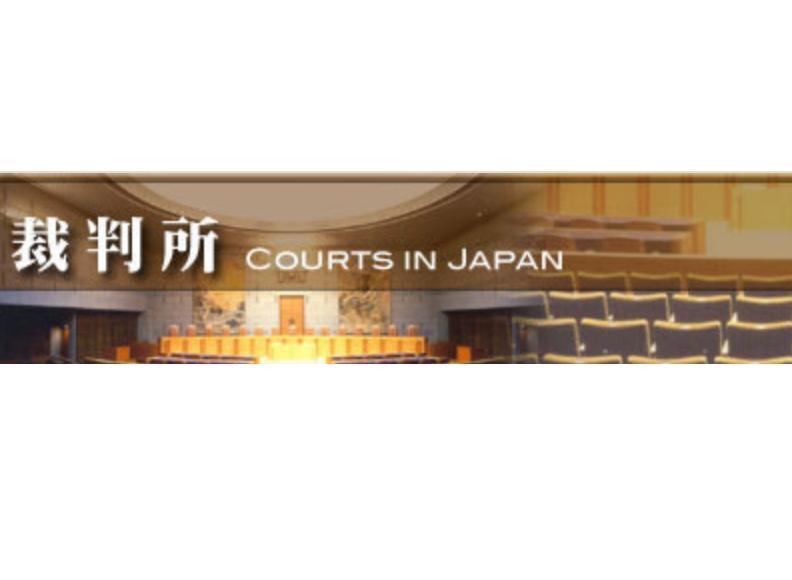 裁判所|裁判例情報 [in Japanese Only]