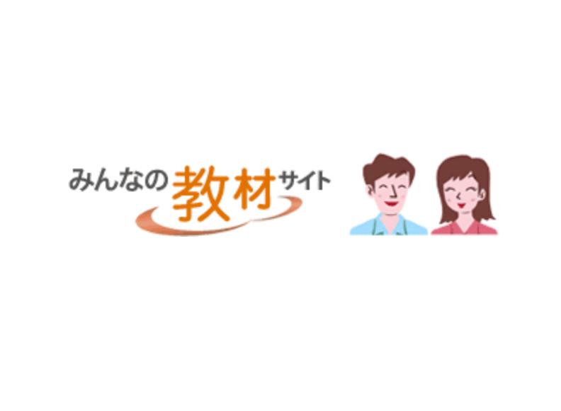 Minna No Kyozai = みんなの教材サイト