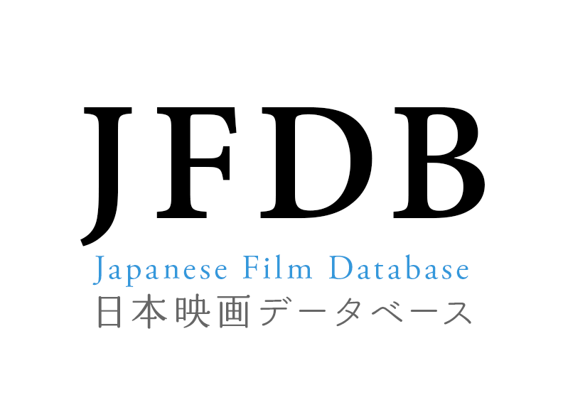 JFDB : Japanese Film Database = 日本映画データベース