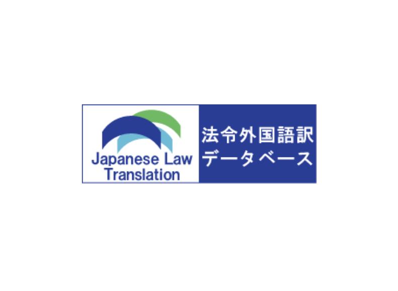 Japanese Law Translation = 日本法令外国語訳データベースシステム