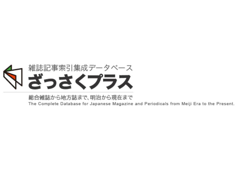 ざっさくプラス : 雑誌記事索引集成データベース [in Japanese Only]