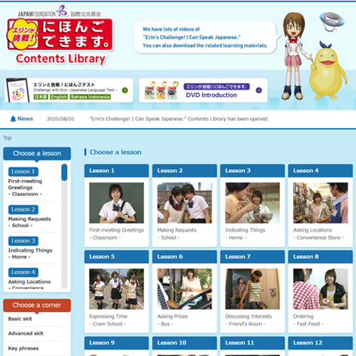 erin contents library