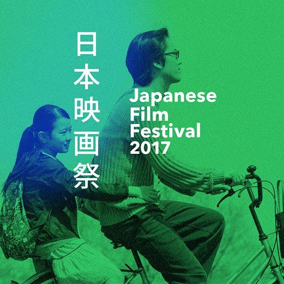 Japanese Film Festival