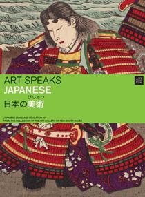 jpf-artspeaks-japed