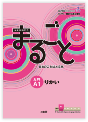 Marugoto, Japanese language and culture. Starter A1, Coursebook for communicative language activities