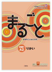 Marugoto, Japanese language and culture. Elementary 1. A2, Coursebook for communicative language competences
