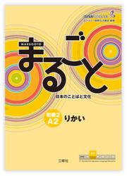 jpf-profile-marugoto-a2-2-rikai-180x250