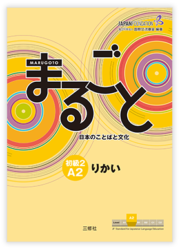 Marugoto, Japanese language and culture. Elementary 2. A2, Coursebook for communicative language competences