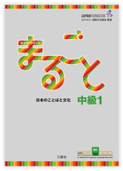 Marugoto, Japanese language and culture. Intermediate. B1