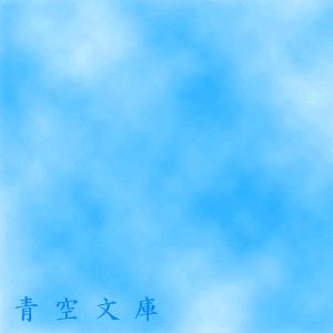 Aozora Bunko Logo