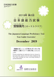 test guide cover thumbnail jlpt december 2019