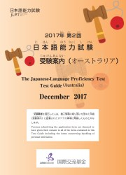 profile-jlpt-guide-december-2017