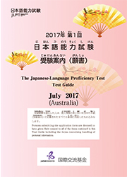 profile-jlpt-guide-july-2017
